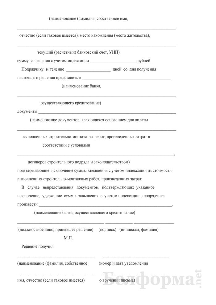 Решение об удержании суммы завышения с подрядчика по результатам контрольных обмеров, проведенных в ходе строительства (реконструкции) объекта. Страница 2