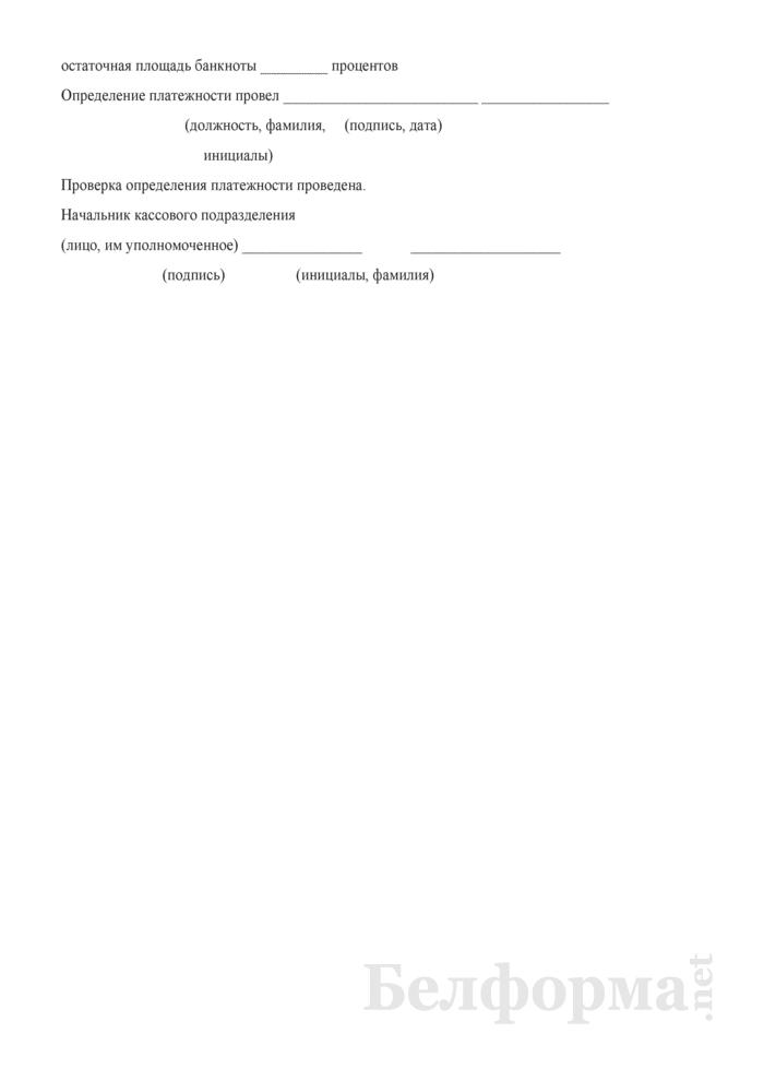 Сетка для определения платежности банкнот Национального банка Республики Беларусь. Страница 2