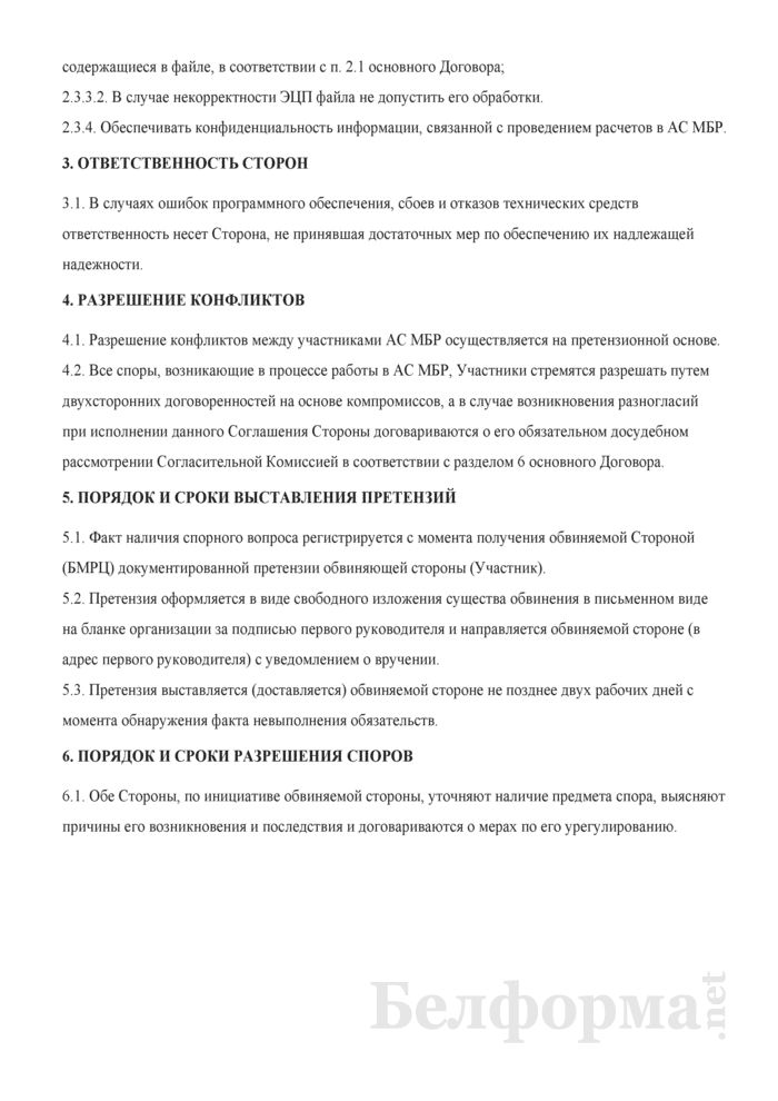 Соглашение по обеспечению информационной безопасности. Страница 3