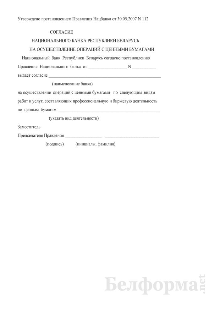 Согласие Национального банка Республики Беларусь на осуществление операций с ценными бумагами. Страница 1