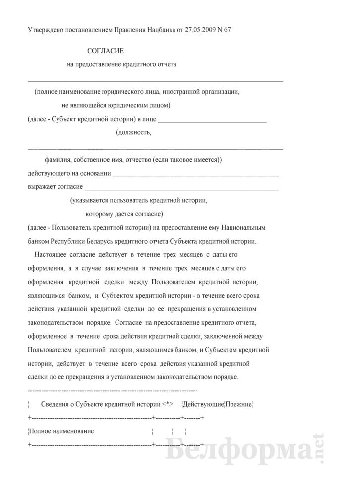 Согласие на предоставление кредитного отчета (юридическое лицо либо иностранная организация, не являющаяся юридическим лицом). Страница 1