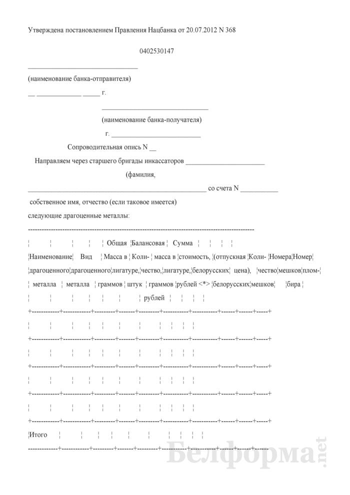 Сопроводительная опись (Форма 0402530147). Страница 1