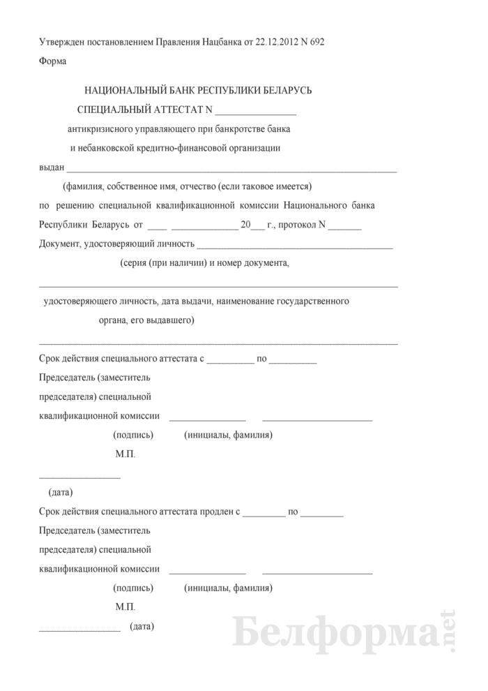 Специальный аттестат антикризисного управляющего при банкротстве банка и небанковской кредитно-финансовой организации (индивидуальному предпринимателю). Страница 1