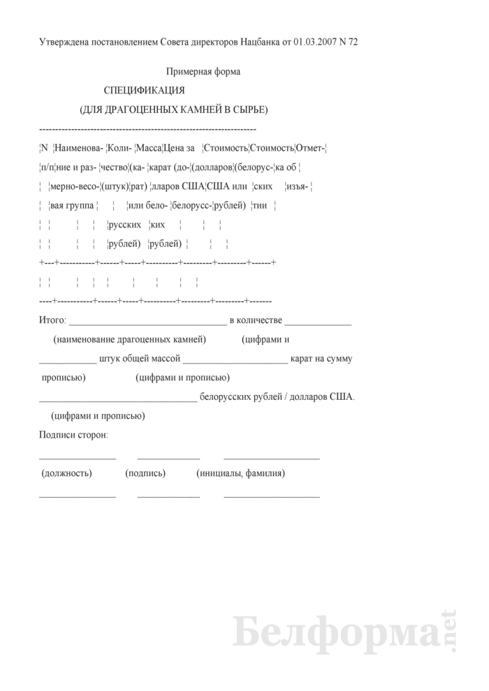 Спецификация (для драгоценных камней в сырье). Страница 1