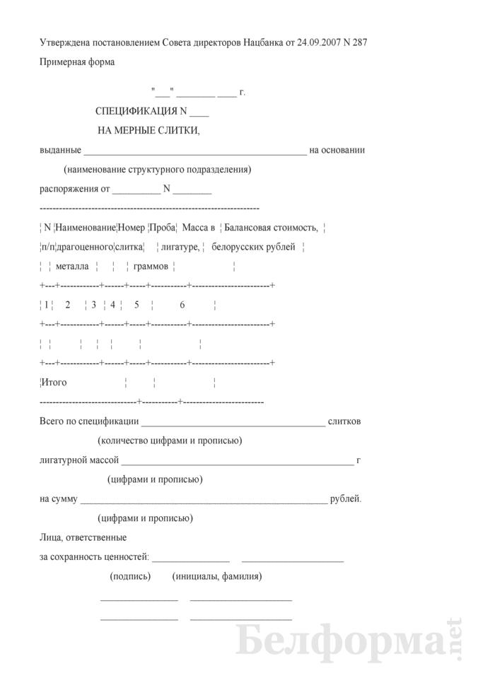 Спецификация на мерные слитки. Страница 1