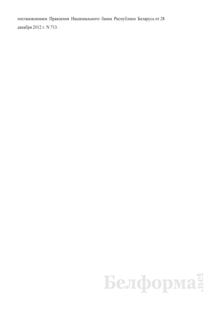 """Список ценных бумаг, переведенных в раздел """"Блокировано в залоге под кредиты овернайт Национального банка"""" счета """"депо"""" Национального банка. Страница 2"""