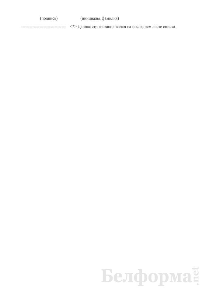 """Список на перечисление пенсий (пособий) в подразделение ОАО """"АСБ Беларусбанк"""". Форма № С01115. Страница 2"""