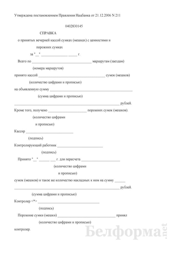 Справка о принятых вечерней кассой сумках (мешках) с ценностями и порожних сумках (Форма 0402830145). Страница 1