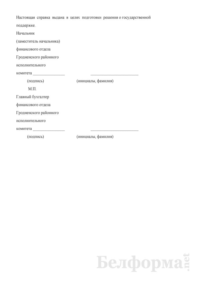 Справка о состоянии расчетов по полученным из районного бюджета займам, ссудам (в том числе пролонгированным), исполненным гарантиям Гродненского районного исполнительного комитета. Страница 2