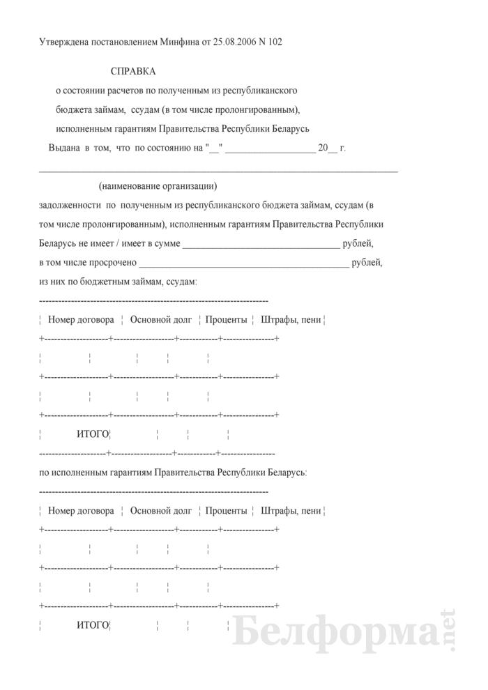 Справка о состоянии расчетов по полученным из республиканского бюджета займам, ссудам (в том числе пролонгированным), исполненным гарантиям Правительства Республики Беларусь. Страница 1