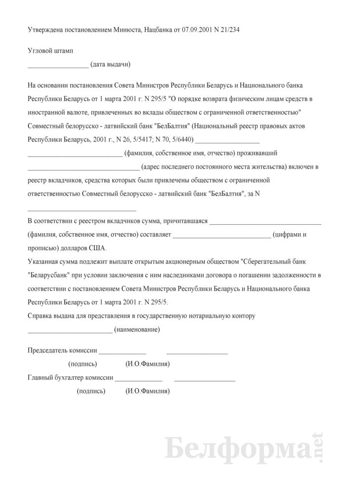 """Справка о включении в реестр вкладчиков Совместного белорусско - латвийского банка """"БелБалтия"""". Страница 1"""