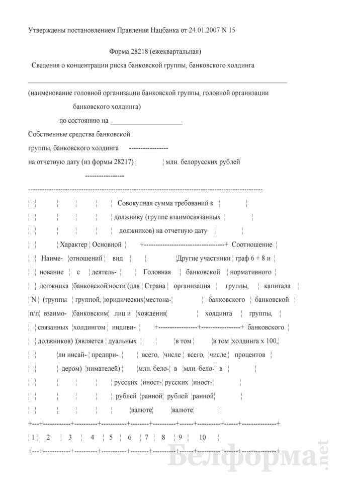 Сведения о концентрации риска банковской группы, банковского холдинга. Форма № 28218. Страница 1