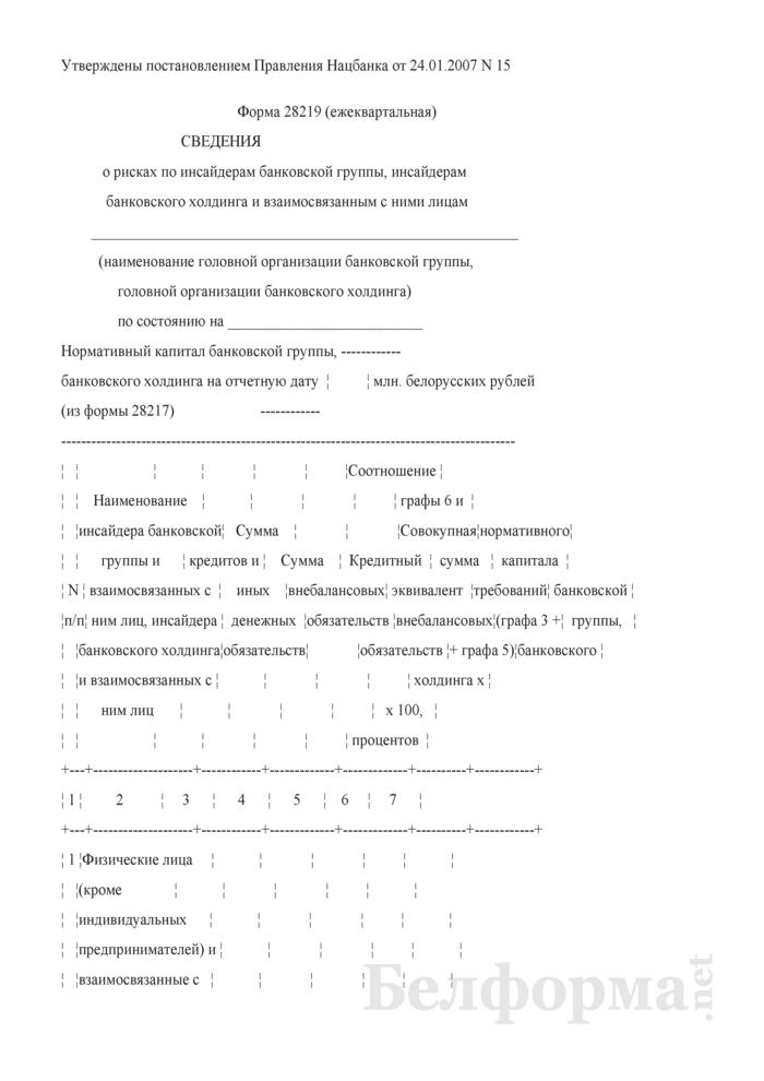 Сведения о рисках по инсайдерам банковской группы, инсайдерам банковского холдинга и взаимосвязанным с ними лицам. Форма 28219 (ежеквартальная). Страница 1