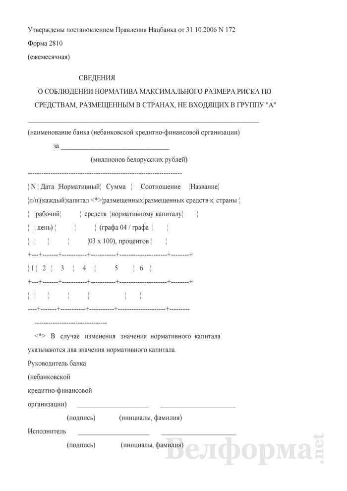 """Сведения о соблюдении норматива максимального размера риска по средствам, размещенным в странах, не входящих в группу """"A"""". Форма № 2810 (ежемесячная). Страница 1"""