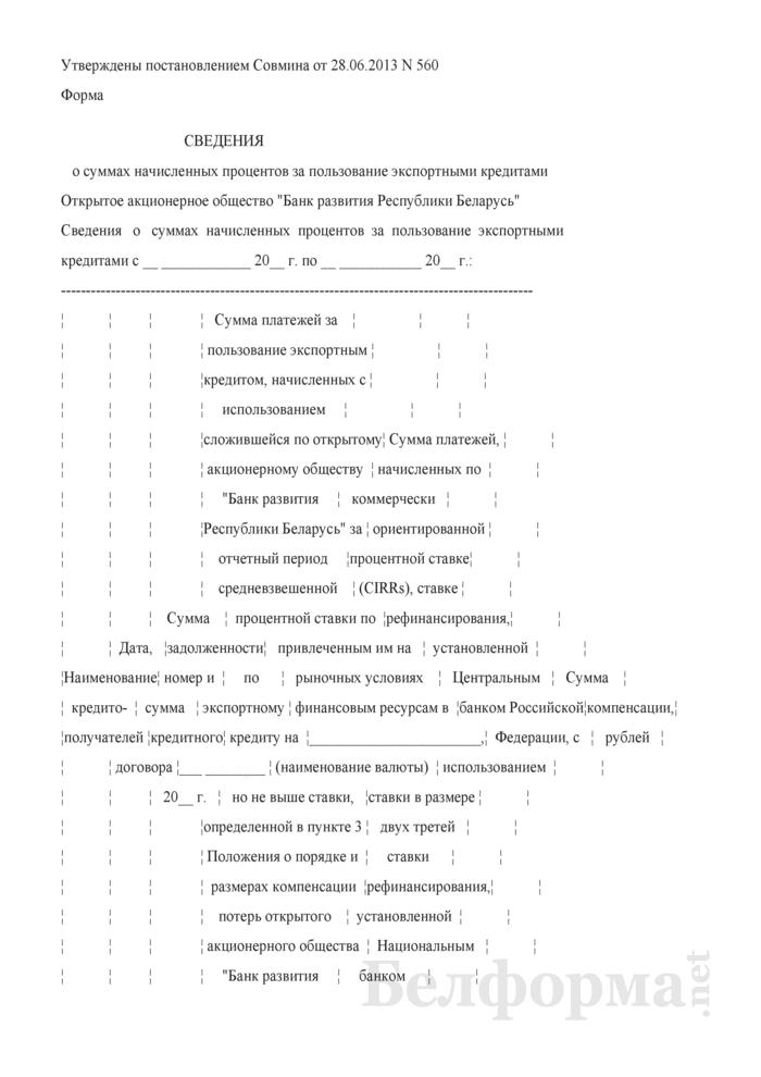 Сведения о суммах начисленных процентов за пользование экспортными кредитами (Форма). Страница 1