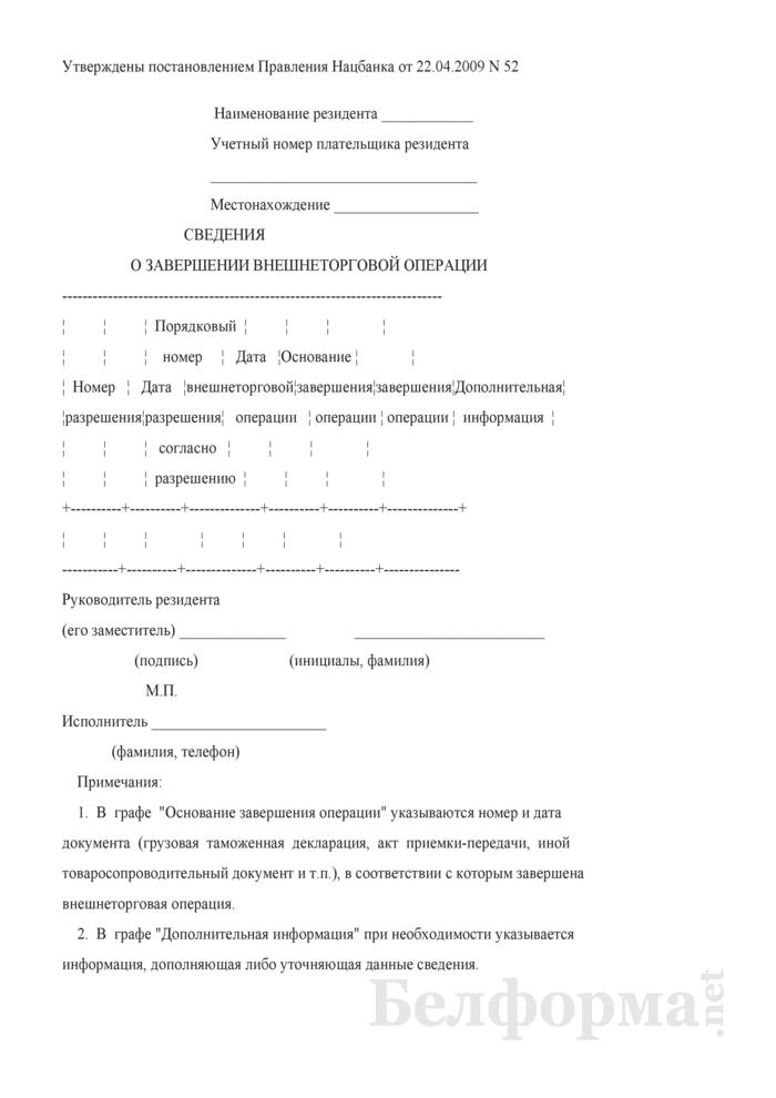 Сведения о завершении внешнеторговой операции. Страница 1