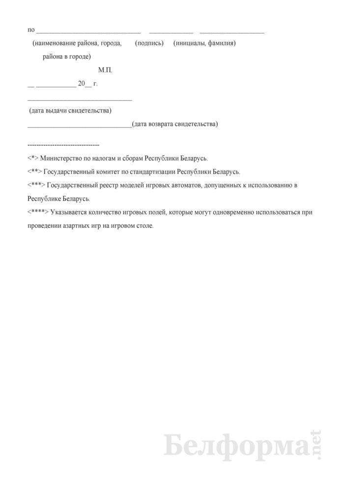 Свидетельство о регистрации общего количества объектов налогообложения налогом на игорный бизнес. Страница 2