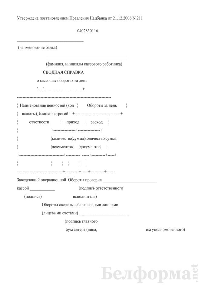 Сводная справка о кассовых оборотах за день (Форма 0402830116). Страница 1