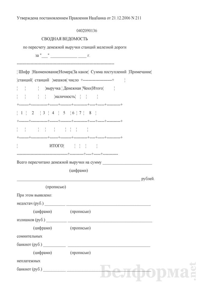 Сводная ведомость по пересчету денежной выручки станций железной дороги (Форма 0402090136). Страница 1
