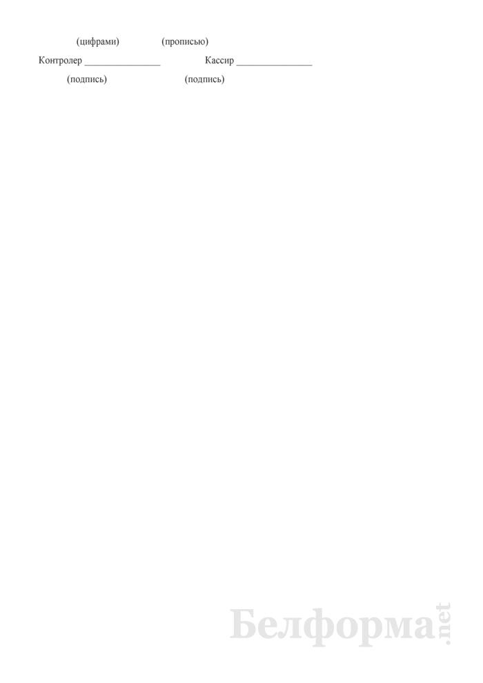 Сводная ведомость по пересчету денежной выручки станций железной дороги (Форма 0402090136). Страница 2