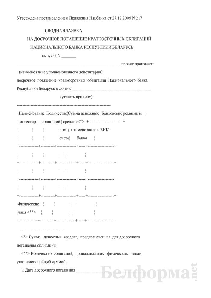 Сводная заявка на досрочное погашение краткосрочных облигаций Национального банка Республики Беларусь. Страница 1