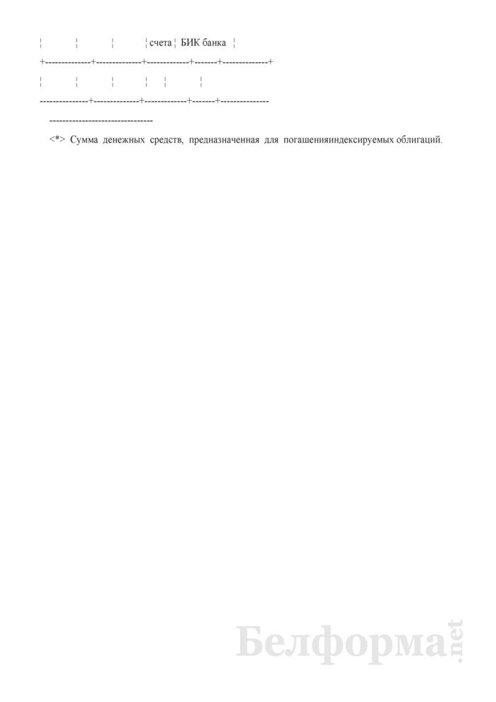 Сводная заявка на погашение индексируемых облигаций Национального банка Республики Беларусь для юридических лиц. Страница 2
