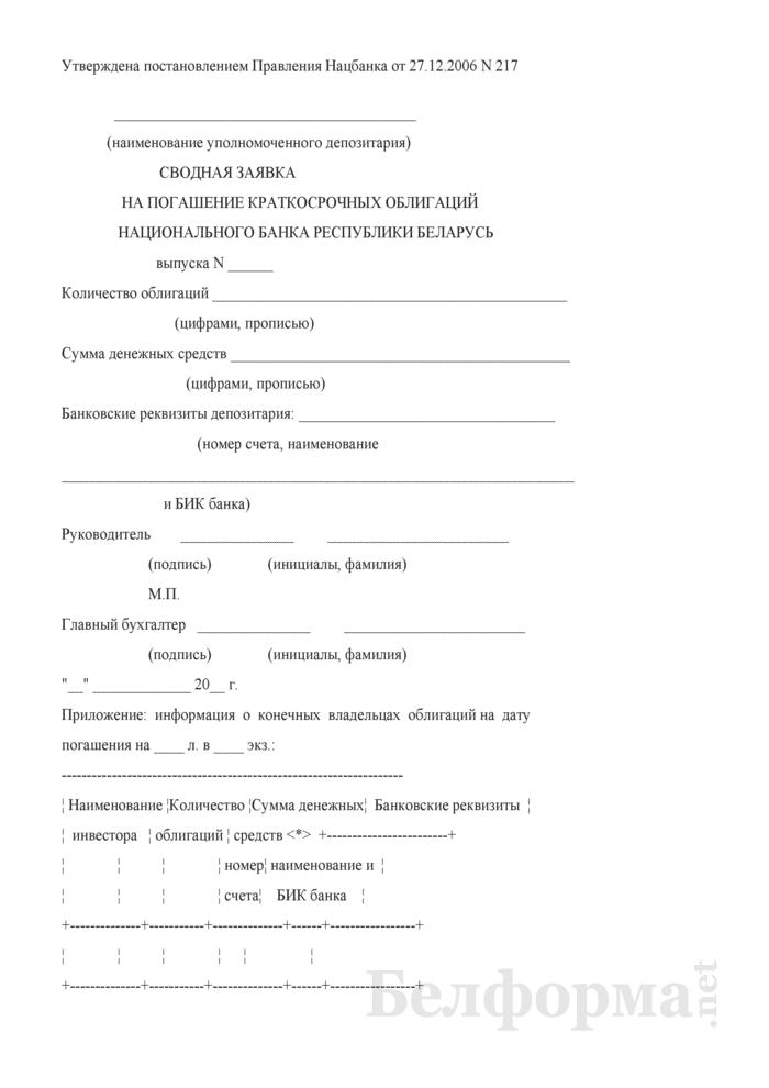 Сводная заявка на погашение краткосрочных облигаций Национального банка Республики Беларусь. Страница 1