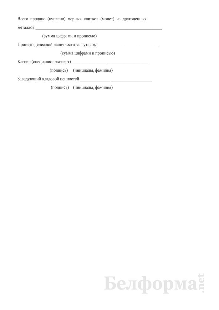 Сводный реестр проданных (купленных) мерных слитков (монет), футляров. Форма № 0402710194. Страница 2