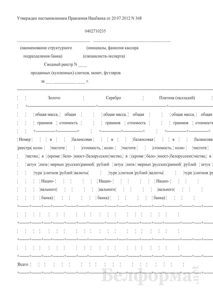 Сводный реестр проданных (купленных) слитков, монет, футляров (Форма 0402710235). Страница 1