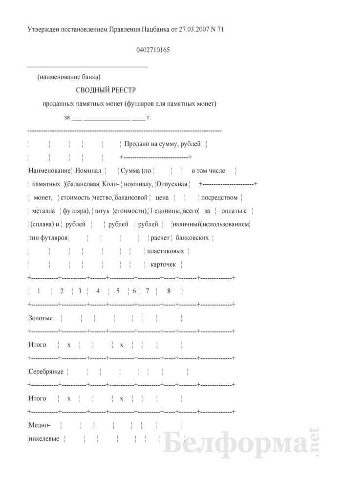 Сводный реестр проданных памятных монет (футляров для памятных монет). Форма № 0402710165. Страница 1