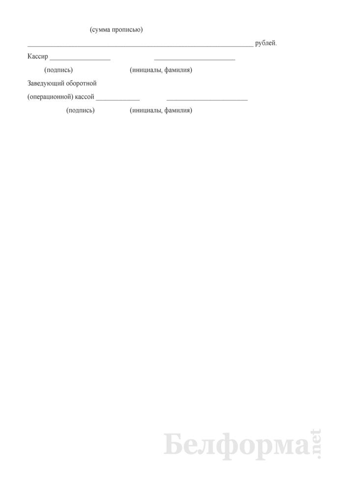 Сводный реестр проданных памятных монет (футляров для памятных монет). Форма № 0402710165. Страница 3