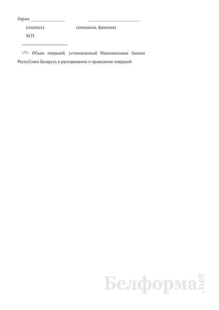 Сводный реестр заявок на проведение сделок (продажи, покупки, продажи с объявлением оферты) на аукционной основе. Страница 2