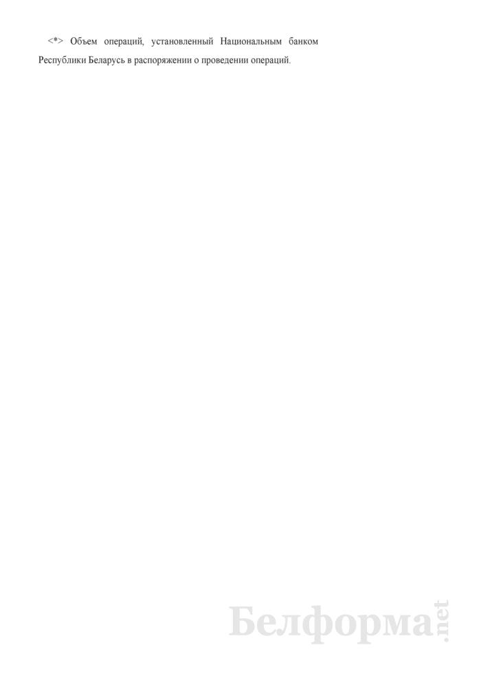 Сводный реестр заявок на проведение сделок (прямого / обратного) РЕПО на аукционной основе. Страница 2