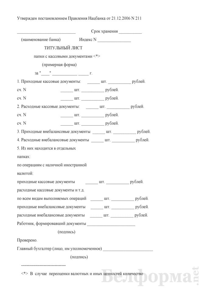 Титульный лист папки с кассовыми документами. Страница 1