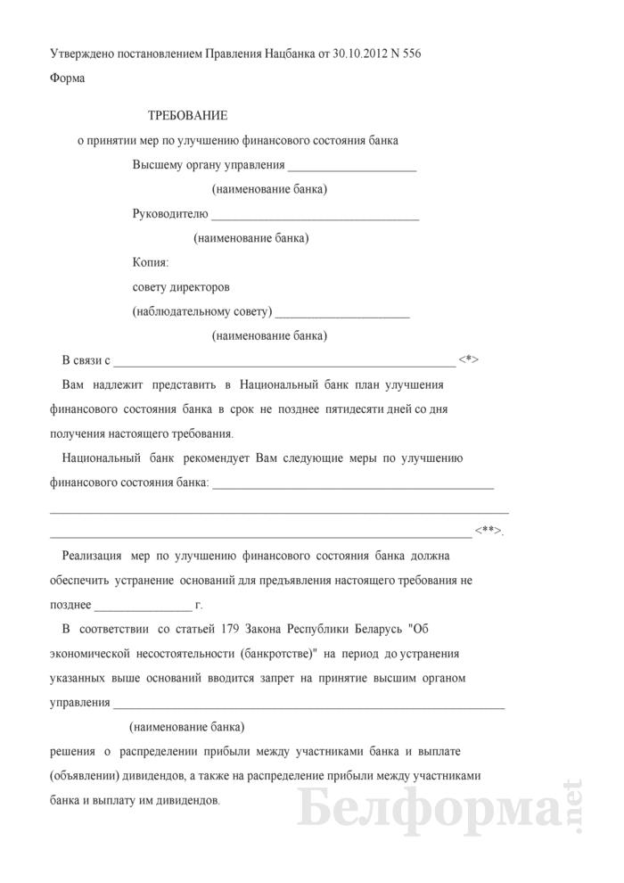 Требование о принятии мер по улучшению финансового состояния банка. Страница 1