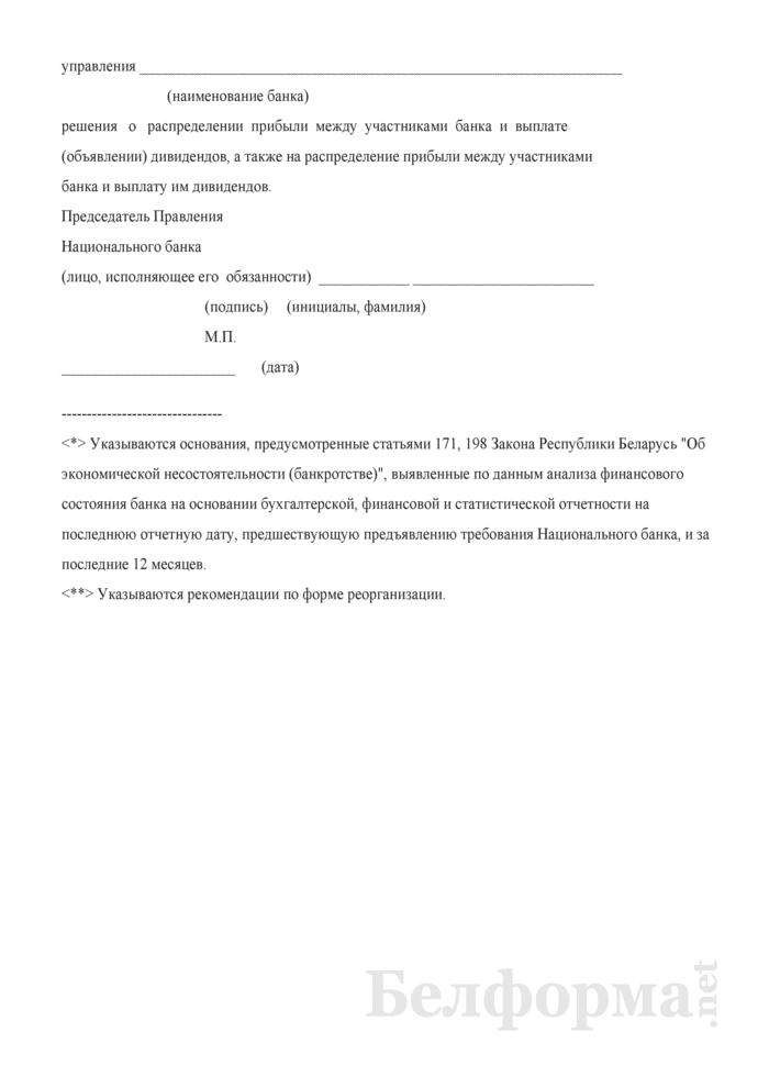 Требование о реорганизации банка. Страница 2