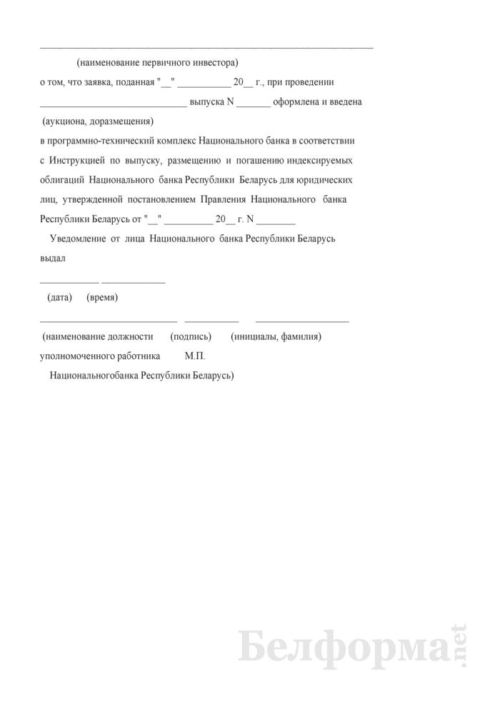 Уведомление о допуске заявки к участию в аукционе (доразмещении) индексируемых облигаций Национального банка Республики Беларусь для юридических лиц. Страница 2