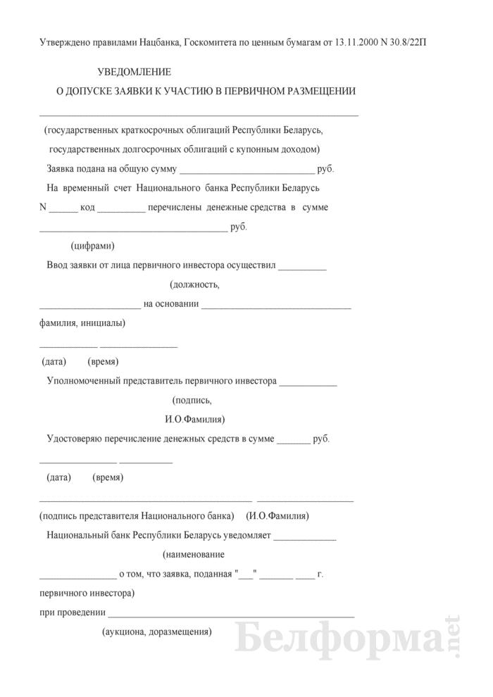 Уведомление о допуске заявки к участию в первичном размещении. Страница 1