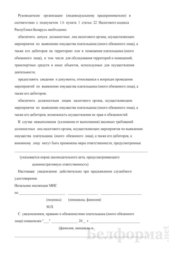 Уведомление о проведении мероприятий по выявлению имущества плательщика (иного обязанного лица), а также его дебиторов. Страница 2