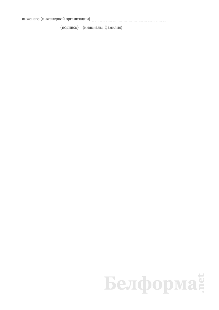 Ведомость стоимости проверенных объемов выполненных строительно-монтажных работ, произведенных затрат и суммы завышения, установленного при проведении контрольных обмеров на объекте. Страница 2