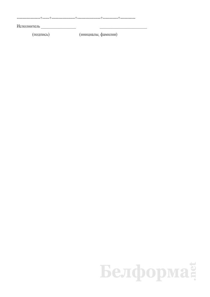 Ведомость учета выдачи наличных денег на оплату труда, выплату стипендий, пенсий, пособий, доходов индивидуальных предпринимателей, частных нотариусов (Форма 0402090169). Страница 2