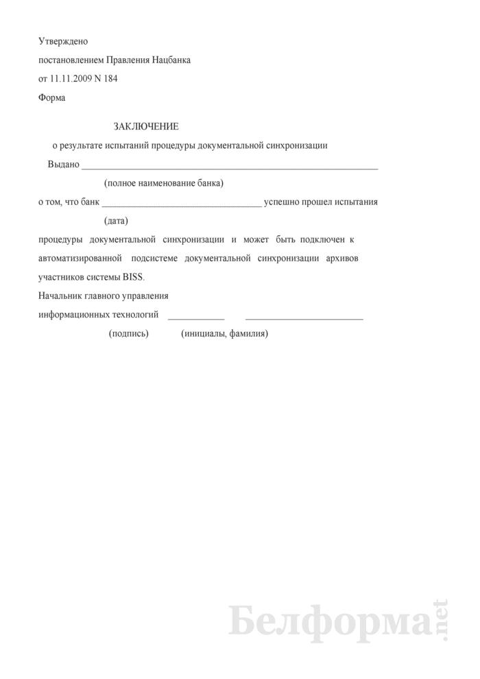 Заключение о результате испытаний процедуры документальной синхронизации. Страница 1