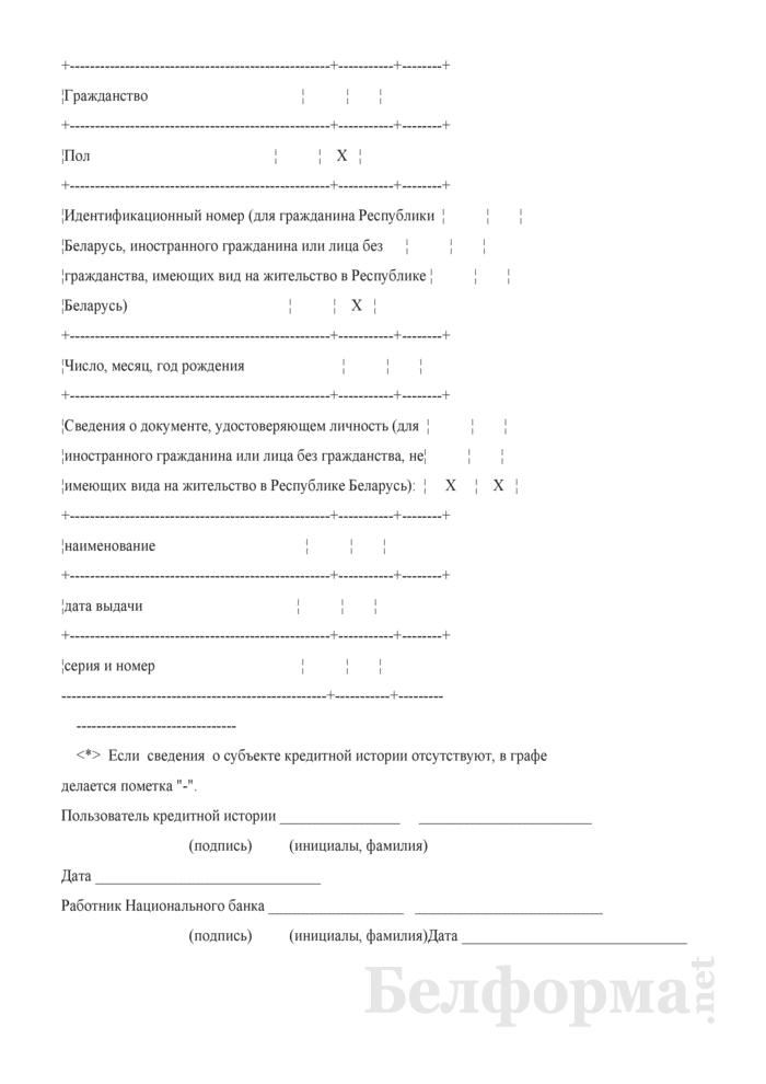 Запрос на получение кредитного отчета физического лица иным физическим лицом. Страница 3