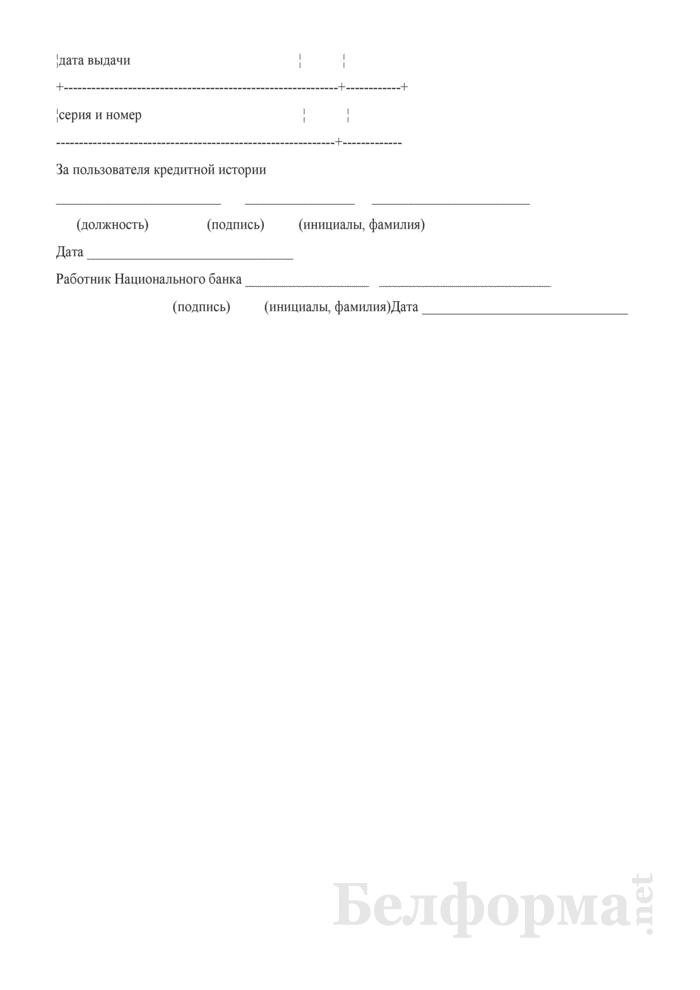 Запрос на получение кредитного отчета физического лица юридическим лицом или иностранной организацией, не являющейся юридическим лицом. Страница 5