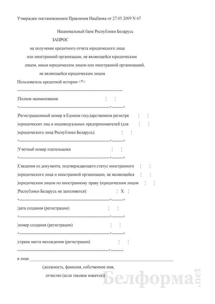 Запрос на получение кредитного отчета юридического лица или иностранной организации, не являющейся юридическим лицом, иным юридическим лицом или иностранной организацией, не являющейся юридическим лицом. Страница 1