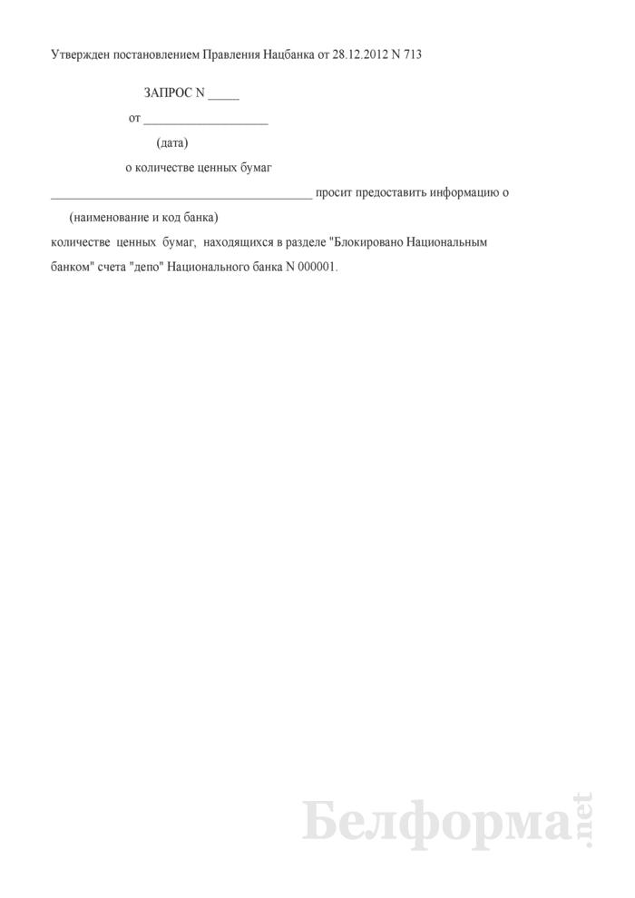 Запрос о количестве ценных бумаг. Страница 1