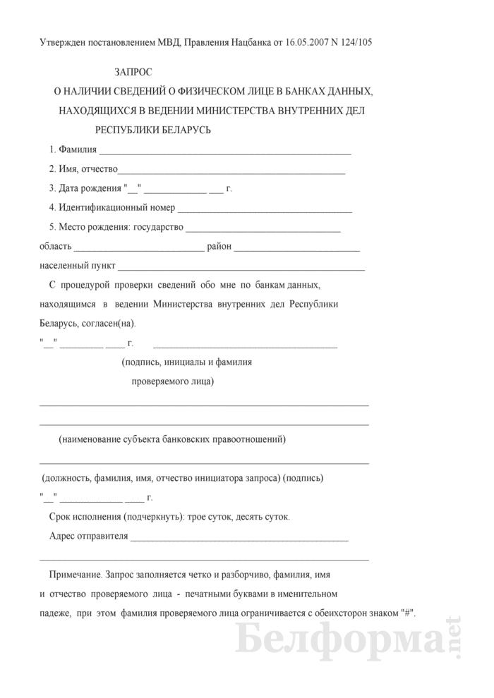 Запрос о наличии сведений о физическом лице в банках данных, находящихся в ведении Министерства внутренних дел Республики Беларусь. Страница 1