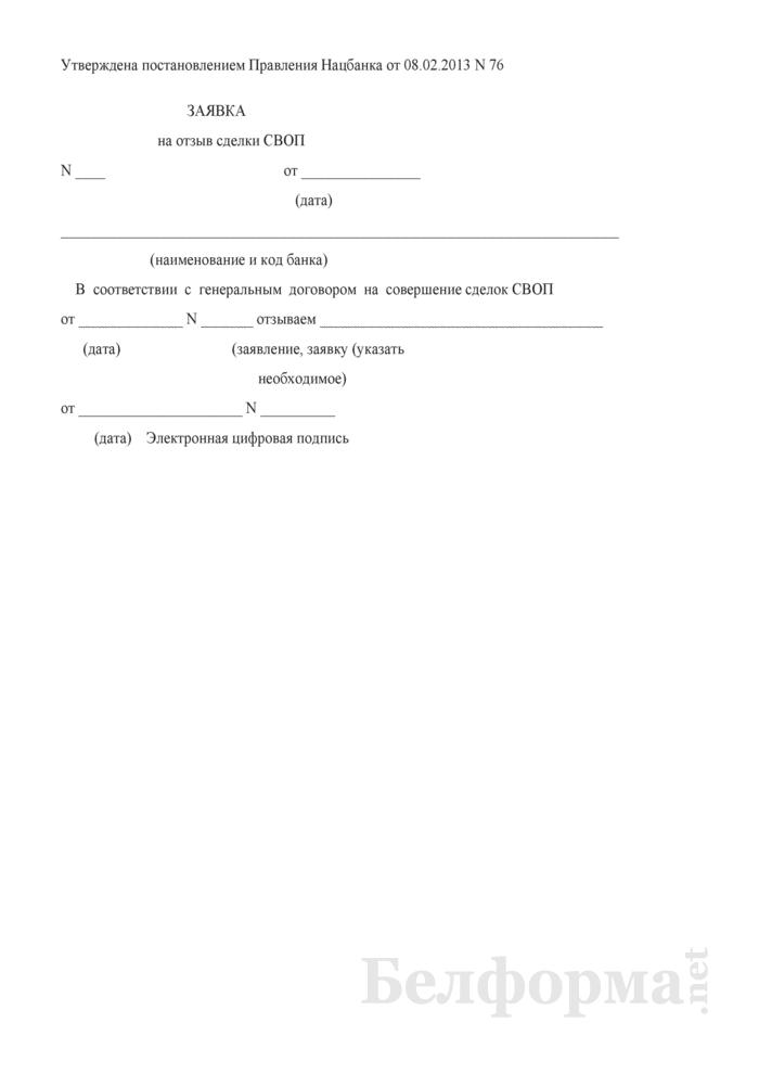 Заявка на отзыв сделки СВОП (Форма). Страница 1