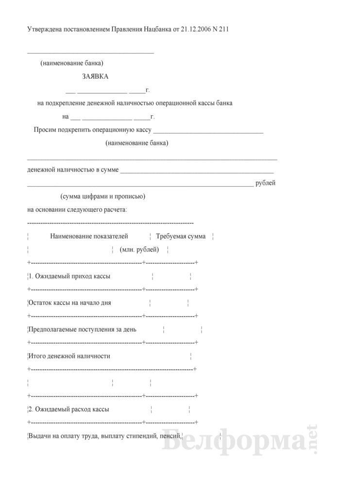 Заявка на подкрепление денежной наличностью операционной кассы банка. Страница 1