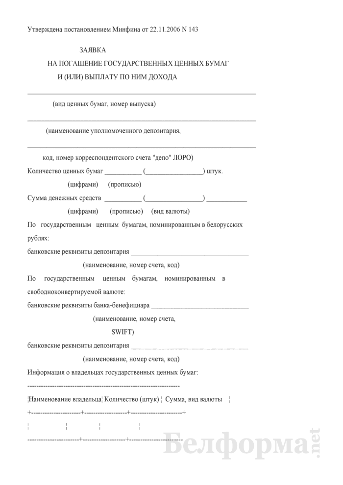 Заявка на погашение государственных ценных бумаг и (или) выплату по ним дохода. Страница 1